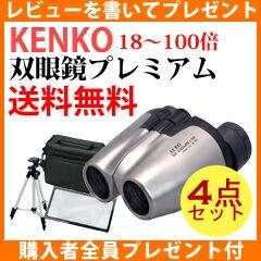 \ページ限定・カードケース付/ Kenko 100倍双眼鏡プレミアム 4点セット ■送料無料・代引料無料・レビューでおまけ■