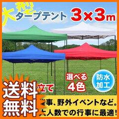 防水大型タープテント3X3m S-3X3 ■送料無料■ [ワンタッチタープテント 防水テント 大型テント タープ アウトドア 大人数 イベント 日除け 日陰 野球]