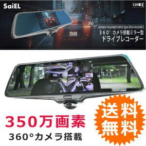 SaiEL 360°カメラ搭載ミラー型ドライブレコーダー SLI-ALV360 ■送料無料■