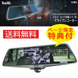 \ページ限定・カードケース付/ SaiEL 360°カメラ搭載ミラー型ドライブレコーダー SLI-ALV360 ■送料無料■