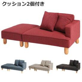 ソファーセット コルト ■送料無料■ [自由にレイアウトできるソファーとオットマンのセット]
