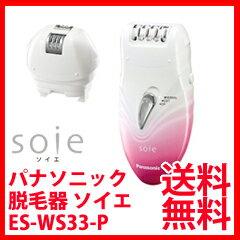 【送料無料】ソイエ パナソニック ES-WS33-P ムダ毛処理脱毛器除毛器
