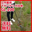 草刈バサミ 刈太郎 立作業用 下刈ハサミ 刈太郎 GL-200の通販【送料無料】