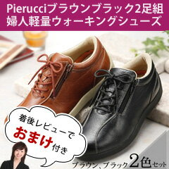 婦人靴 疲れにくい ウォーキング靴 ピエルッチ 婦人軽量ウォーキングシューズ2足組 5017
