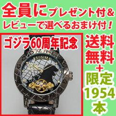 【即出荷】\ページ限定・カードケース付/ シリアルナンバー入り 腕時計 ◆送料無料・代引無料◆ 【ゴジラ 60周年記念 腕時計】 限定モデル メンズ ゴジラ生誕 60周年記念 腕時計