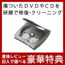 【即出荷】ディスク修復機 CD修復機・DVD修復[傷によるディスクエラーに 自動修復機 研磨用 CD-RE2AT] 【送料無料】