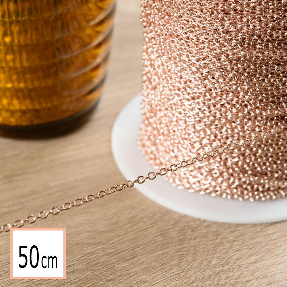 あずきチェーン ピンクゴールド 50cm 切り売り ネックレス ブレスレット ピアス パーツ 金具 素材 アクセサリーパーツ