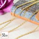あずきチェーン ゴールド 50cm 切り売り ネックレス ブレスレット ピアス パーツ 金具 素材 アクセサリーパーツ
