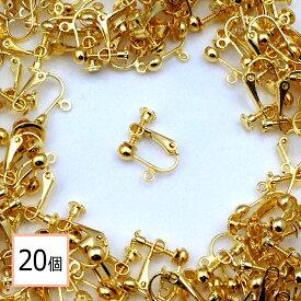 【お盆期間も通常営業】イヤリングパーツ ゴールド 20個 (丸タイプ) 金属アレルギー対応 金具 アクセサリーパーツ 材料 素材