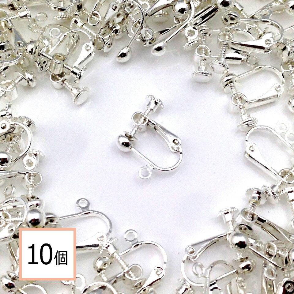イヤリングパーツ ホワイトシルバー 20個(丸タイプ) 金具 アクセサリーパーツ 材料 素材