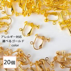 イヤリングパーツ ゴールド 20個 (丸タイプ) アクセサリーパーツ 金属アレルギー対応 ニッケルフリー 金具 カン付 ネジバネ 材料 素材 イヤリング金具 ハンドメイド資材