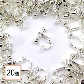 【お盆期間も通常営業】イヤリングパーツ ホワイトシルバー 20個 (丸タイプ) 金属アレルギー対応 金具 アクセサリーパーツ 材料 素材