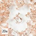 【スーパーセール全品P10倍】イヤリングパーツ ピンクゴールド 20個 (丸タイプ) 金具 アクセサリーパーツ 材料 素材