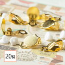 蝶バネ イヤリング ゴールド 20個 シリコンパッド付 金具 ハンドメイド 材料 パーツ アクセサリーパーツ