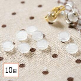 クリップイヤリング用 シリコンカバー 10個 痛くなりにくい パーツ 材料 素材 アクセサリーパーツ