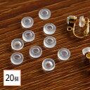 ネジ式イヤリング用 シリコンカバー 20個 痛くなりにくい パーツ 材料 素材 アクセサリーパーツ