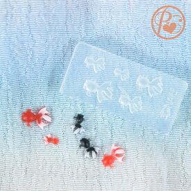 シリコンモールド 極小サイズ 金魚 5サイズ レジン 型 ソフトモールド ハンドメイド パーツ