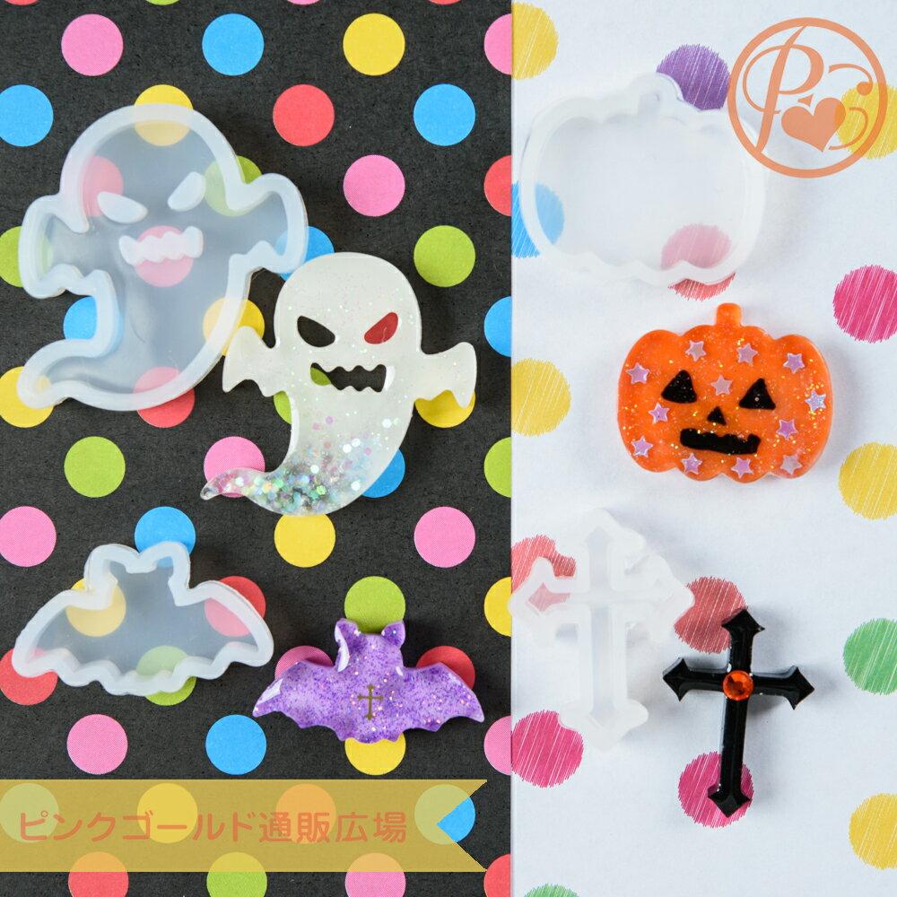 シリコンモールド ハロウィン4点セット 【おばけ、かぼちゃ、こうもり、十字架】レジン ソフトモールド パーツ 材料