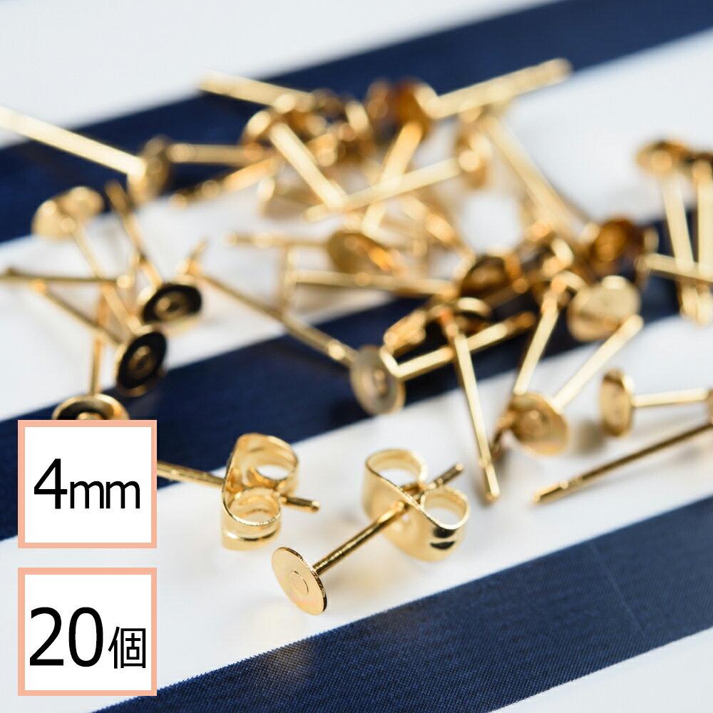 【サージカルステンレス 316L 】4mm ピアス ゴールド 平皿タイプ×ゴールドキャッチセット 20個 (10ペア) 金属アレルギー対策 アクセサリーパーツ