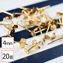【スーパーセール全品P10倍】【サージカルステンレス 316L 】4mm ピアス ゴールド 平皿タイプ×ゴールドキャッチセッ…