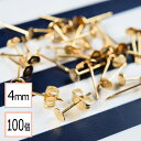 【サージカルステンレス 316L 】4mm ピアス ゴールド 平皿タイプ×ゴールドキャッチセット 100個 (50ペア) 金属アレル…