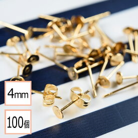 【サージカルステンレス 316L 】4mm ピアス ゴールド 平皿タイプ×ゴールドキャッチセット 100個 (50ペア) 金属アレルギー対策 アクセサリーパーツ