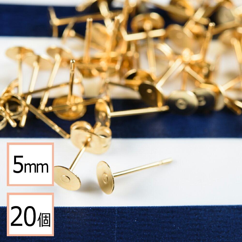 【サージカルステンレス 316L 】5mm ピアス ゴールド 平皿タイプ×ゴールドキャッチセット 20個 (10ペア) 金属アレルギー対策 アクセサリーパーツ
