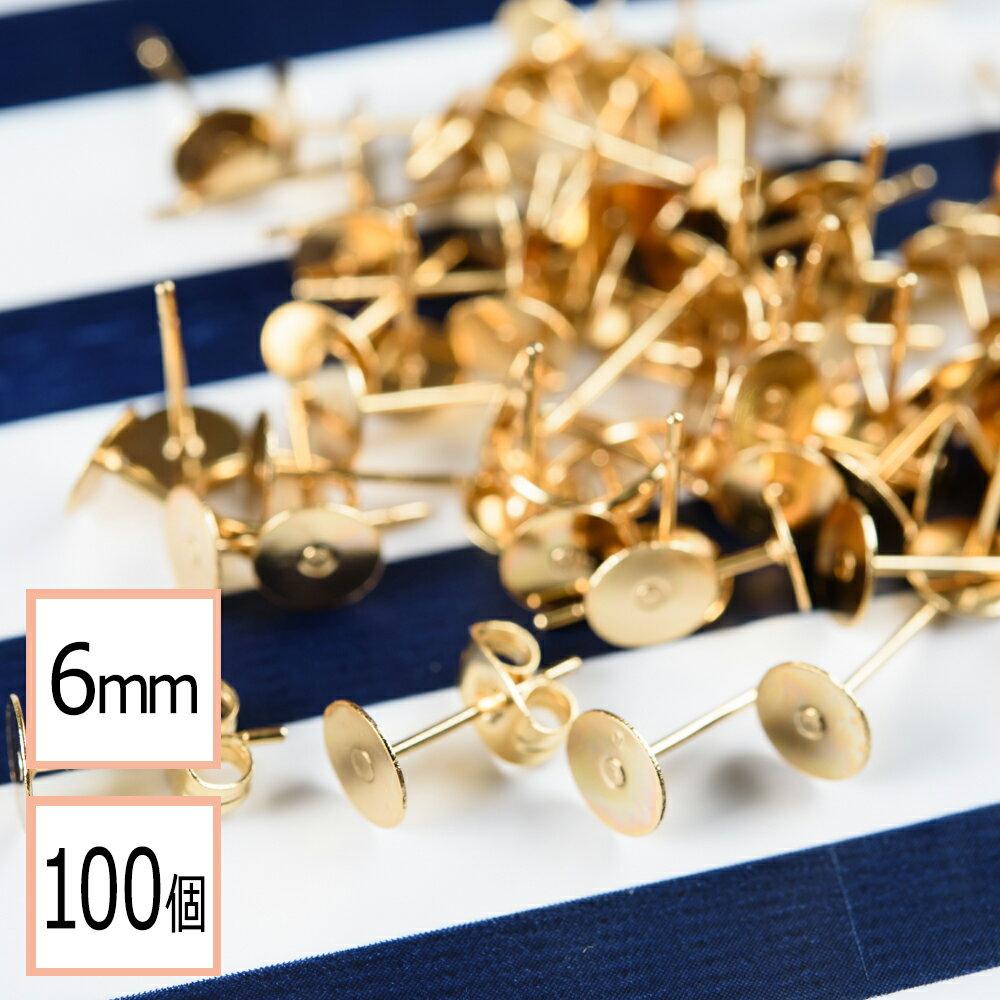 【サージカルステンレス 316L 】(皿のサイズ)6mm ピアス ゴールド 平皿タイプ×ゴールドキャッチセット 100個 (50ペア) 金属アレルギー対策 アクセサリーパーツ