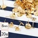 【サージカルステンレス 316L 】8mm ピアス ゴールド 平皿タイプ×ゴールドキャッチセット 20個 (10ペア) 金属アレル…
