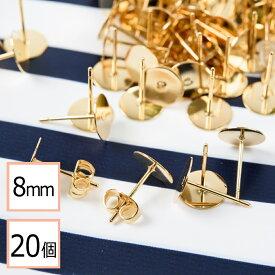 【サージカルステンレス 316L 】8mm ピアス ゴールド 平皿タイプ×ゴールドキャッチセット 20個 (10ペア) 金属アレルギー対策 アクセサリーパーツ