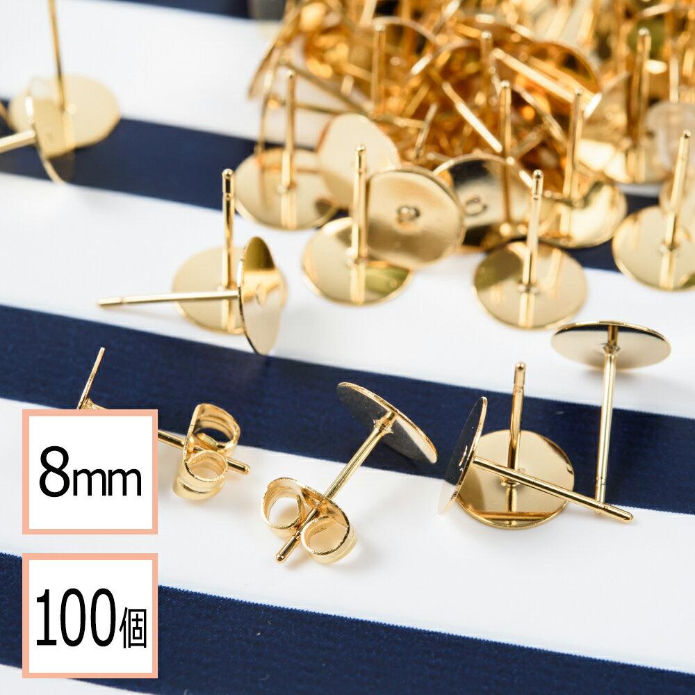 【サージカルステンレス 316L 】8mm ピアス ゴールド 平皿タイプ×ゴールドキャッチセット 100個 (50ペア) 金属アレルギー対策 アクセサリーパーツ