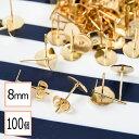 【サージカルステンレス 316L 】8mm ピアス ゴールド 平皿タイプ×ゴールドキャッチセット 100個 (50ペア) 金属アレル…