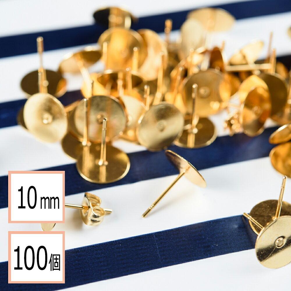 【サージカルステンレス 316L 】(皿のサイズ)10mm ピアス ゴールド 平皿タイプ×ゴールドキャッチセット 100個 (50ペア) 金属アレルギー対策 アクセサリーパーツ