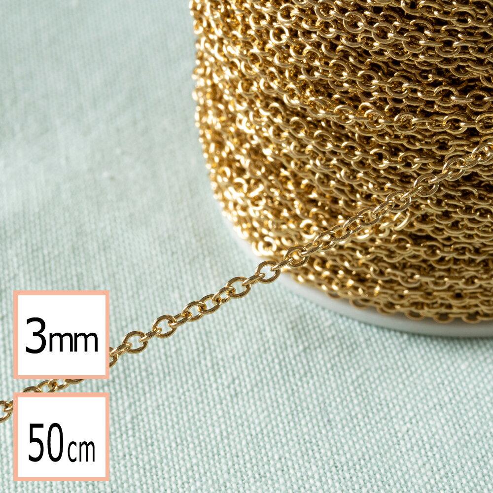 【サージカルステンレス 316L 】あずきチェーン ゴールド 50cm 切り売り ネックレス ブレスレット 金属アレルギー対策 アクセサリーパーツ