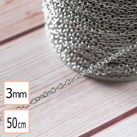 【サージカルステンレス 316L 】あずきチェーン シルバー (3mm サイズ小) 50cm 切り売り ネックレス ブレスレット 金属アレルギー対策 アクセサリーパーツ