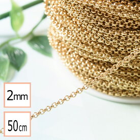 【サージカルステンレス 316L 】ロロチェーン ゴールド (2mm サイズ小) 50cm 切り売り ネックレス ブレスレット 金属アレルギー対策 アクセサリーパーツ