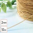 【サージカルステンレス 316L 】キヘイチェーン ゴールド (2mm サイズ中) 50cm 切り売り ネックレス ブレスレット …