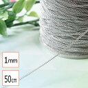 【サージカルステンレス 316L 】キヘイチェーン シルバー (1mm サイズ小) 50cm 切り売り ネックレス ブレスレット …
