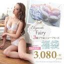 【送料無料(一部地域除)】Fairy/ellegante 3本ブラジャー&ショーツセット福袋 刺繍 プリント