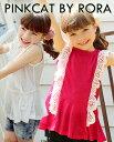 【夏物SALE対象商品30%OFF】チュニックt キッズ ノースリーブ ▼子供服Rora ルルララチュニックt縦のレースやちょっぴりハイウエスト切り替えが女の子の夏のハッピーなムードを誘います♪