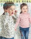 キッズ tシャツ 花柄 女の子【子供服Rora ロメリtシャツ(2color)】可愛い小さなお花をたくさん咲かせたシンプル花柄長袖カットソー♪