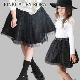 子供服Rora リボンいっぱい ルワゼ チュールスカートフォーマル スカート キッズ 黒スカート 入園式 スカート 黒 入学式 子供 チュチュスカート リボンスカート 膝丈 女の子 おしゃれ 可愛い