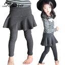【A会場】 予約 20%OFF 子供服Rora ルルエスカートパンツ レギンス付きスカート キッズ スカッツ スカート付きレギン…