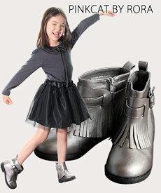 ブロンズゴールドの絶妙な色の魅了される 子供服Rora メタリ ショートブーツ