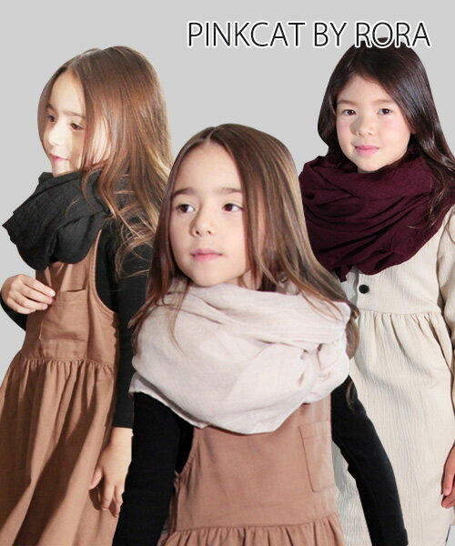 肌にも優しいふわふわソフトストールDE親子コーデがたのしい♪子供服Rora ママも使える ストール(3color)ストール 大判 親子コーデ スカーフ 無地 おしゃれ 子供服 キッズ