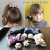 The beige black navy purple dark blue black lavender which the hair rubber kids for the children's clothes Rora ドレシアヘアゴム (4color) hair ornament wedding ceremony ribbon hair accessories ribbon pearl child have a cute
