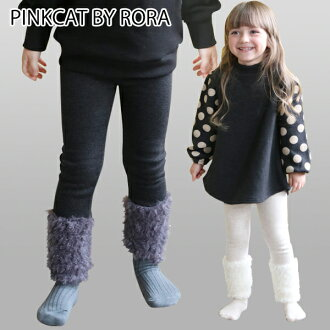 The children's clothes Rora ニニト leg warmer natural casual Gurley spats black white ten minutes length Halloween which the child fur leggings of the leggings (2color) woman have a cute like swelling