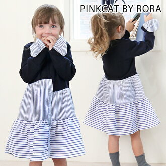 Fashion dark-blue 90 100 110 120 130 140 that an adult is the child clothes of the children's clothes Rora melanian snail dress kids knit dress shirt-dress child dress long sleeves casual appearance かけぎ kids horizontal stripe stripe natural woman-like in