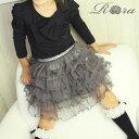 チュチュスカート 子供 フォーマル キッズ AC34【Rora キャリー チュチュスカート】大好きなフリルをめいっぱい着たい!ボリュームスカートでお上品に♪