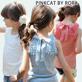 0e6cb659cb0ff 子供服Roraリシャー Tシャツ(3color)キッズ タンクトップ 無地 女の子 肩フリル